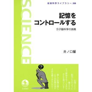 記憶をコントロールする 電子書籍版 / 井ノ口馨|ebookjapan