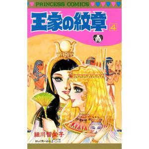 王家の紋章 (4) 電子書籍版 / 細川智栄子あんど芙〜みん