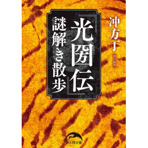 『光圀伝』謎解き散歩 電子書籍版 / 責任編集:冲方丁 ebookjapan