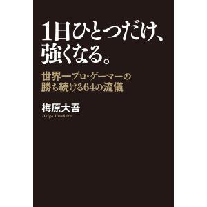 著者:梅原大吾 出版社:KADOKAWA 提供開始日:2015/07/15 タグ:趣味・実用 ビジネ...