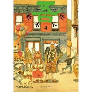 吾 ナンバーファイブ (4) 電子書籍版 / 松本大洋|ebookjapan