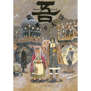 吾 ナンバーファイブ (6) 電子書籍版 / 松本大洋|ebookjapan