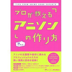 プロが教えるアニソンの作り方 電子書籍版 / 著:ランティス|ebookjapan