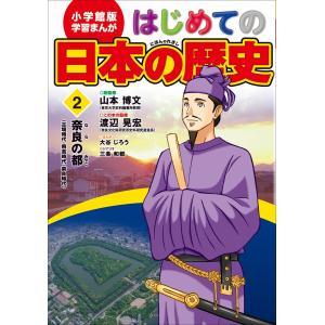 学習まんが はじめての日本の歴史2 奈良の都 古墳・飛鳥・奈良時代 電子書籍版 ebookjapan
