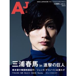AJ [エー・ジェー] Vol.08 電子書籍版 / AJ [エー・ジェー]編集部|ebookjapan