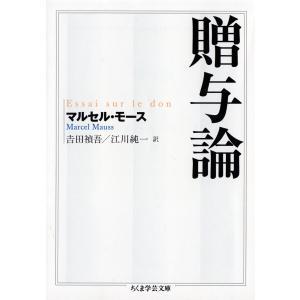 贈与論 電子書籍版 / マルセル・モース/吉田禎吾/江川純一 ebookjapan