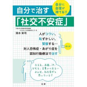 【初回50%OFFクーポン】自分で治す「社交不安症」 電子書籍版 / 清水栄司|ebookjapan