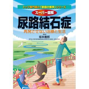 【初回50%OFFクーポン】スーパー図解 尿路結石症 電子書籍版 / 坂本善郎(監修)|ebookjapan