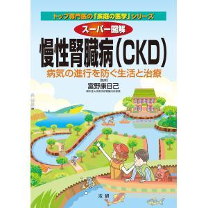 【初回50%OFFクーポン】スーパー図解 慢性腎臓病(CKD) 電子書籍版 / 富野康日己(監修)|ebookjapan