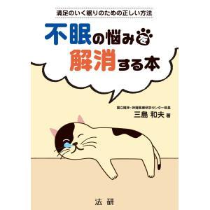 【初回50%OFFクーポン】不眠の悩みを解消する本 電子書籍版 / 三島和夫|ebookjapan