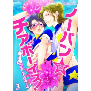 ノーパン☆チアボーイズ! 3 電子書籍版 / なるしすのあ〜る|ebookjapan