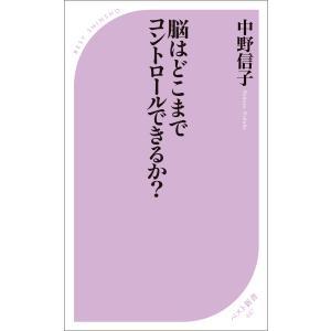 脳はどこまでコントロールできるか? 電子書籍版 / 著:中野信子|ebookjapan