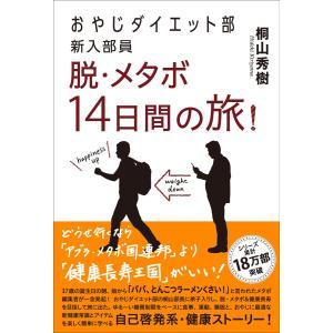 おやじダイエット部新入部員 脱・メタボ14日間の旅! 電子書籍版 / 著:桐山秀樹