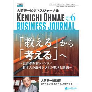 【初回50%OFFクーポン】大前研一ビジネスジャーナル No.6(「教える」から「考える」へ〜世界の教育トレンド/日本人の海外シフトの現状と課題〜)|ebookjapan