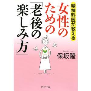 精神科医が教える 女性のための「老後の楽しみ方」 電子書籍版 / 著:保坂隆