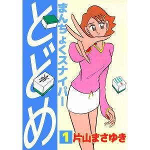 まんちょくスナイパーとどめ (1) 電子書籍版 / 片山まさゆき|ebookjapan