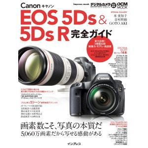 キヤノン EOS 5Ds & 5Ds R 完全ガイド 電子書籍版
