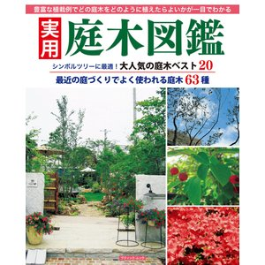 実用 庭木図鑑 電子書籍版 / ブティック社編集部|ebookjapan