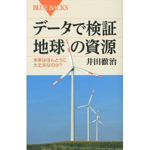 データで検証 地球の資源 未来はほんとうに大丈夫なのか? 電子書籍版 / 井田徹治|ebookjapan