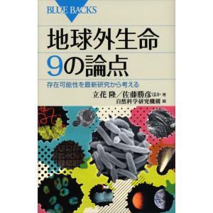 【初回50%OFFクーポン】地球外生命 9の論点 存在可能性を最新研究から考える 電子書籍版|ebookjapan
