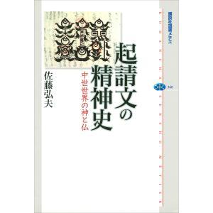 起請文の精神史 中世世界の神と仏 電子書籍版 / 佐藤弘夫|ebookjapan