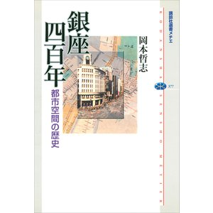 銀座四百年 都市空間の歴史 電子書籍版 / 岡本哲志|ebookjapan
