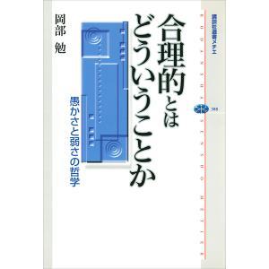合理的とはどういうことか 愚かさと弱さの哲学 電子書籍版 / 岡部勉|ebookjapan
