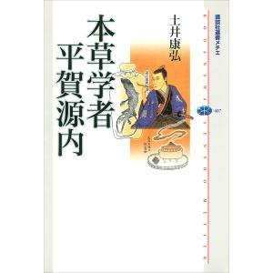本草学者 平賀源内 電子書籍版 / 土井康弘|ebookjapan