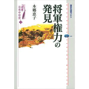 選書日本中世史 3 将軍権力の発見 電子書籍版 / 本郷恵子|ebookjapan