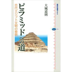 ピラミッドへの道 古代エジプト文明の黎明 電子書籍版 / 大城道則|ebookjapan
