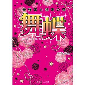 舞蝶 最強姫と秘密の恋 電子書籍版 / 著者:はづんちょ。|ebookjapan