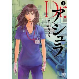 Dr.アシュラ (1) 電子書籍版 / こしのりょう ebookjapan