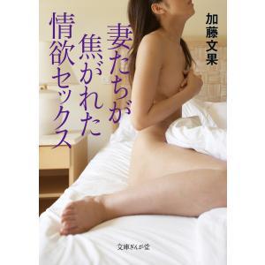 【初回50%OFFクーポン】妻たちが焦がれた情欲セックス 電子書籍版 / 加藤文果 ebookjapan