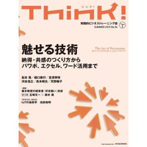【初回50%OFFクーポン】Think! SUMMER 2015 電子書籍版 / Think!編集部|ebookjapan