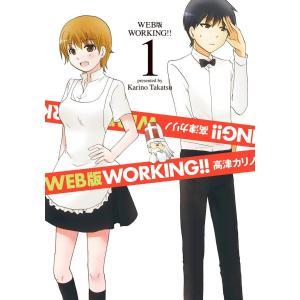 WEB版 WORKING!! (1) 電子書籍版 / 高津カリノ|ebookjapan