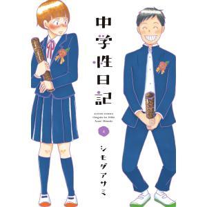 中学性日記 (4) 電子書籍版 / シモダアサミ|ebookjapan