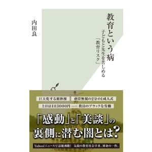 教育という病〜子どもと先生を苦しめる「教育リスク」〜 電子書籍版 / 内田 良|ebookjapan