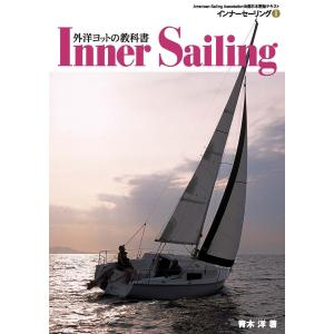 外洋ヨットの教科書 インナーセーリング (1) 電子書籍版 / 著:青木洋