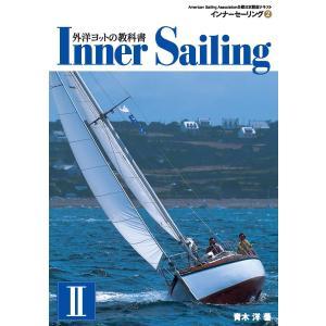 外洋ヨットの教科書 インナーセーリング (2) 電子書籍版 / 著:青木洋