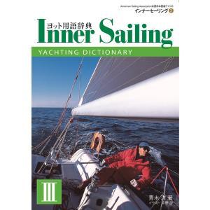 ヨット用語辞典 インナーセーリング (3) 電子書籍版 / 著:青木洋