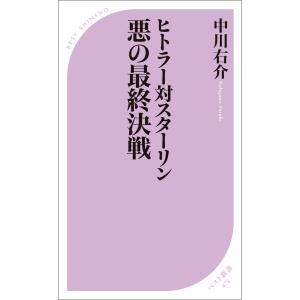 ヒトラー対スターリン 悪の最終決戦 電子書籍版 / 著:中川右介|ebookjapan