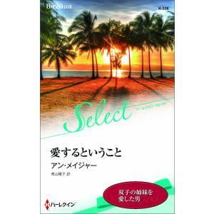 愛するということ 電子書籍版 / アン・メイジャー 翻訳:青山陽子|ebookjapan
