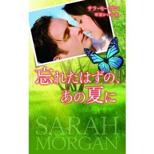 忘れたはずの、あの夏に 電子書籍版 / サラ・モーガン 翻訳:琴葉かいら|ebookjapan