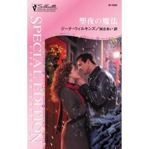 聖夜の魔法 電子書籍版 / ジーナ・ウィルキンズ 翻訳:加古あい|ebookjapan