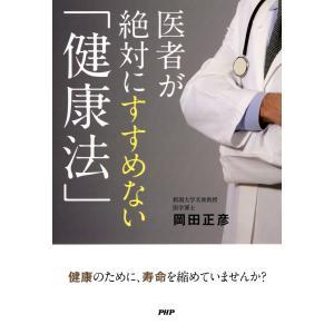 医者が絶対にすすめない「健康法」 電子書籍版 / 著:岡田正彦|ebookjapan