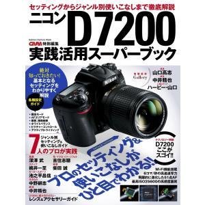 ニコンD7200実践活用スーパーブック 電子書籍版 / CAPA編集部