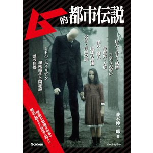 【初回50%OFFクーポン】ムー的都市伝説 電子書籍版 / 並木伸一郎