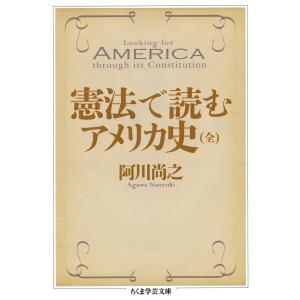 憲法で読むアメリカ史(全) 電子書籍版 / 阿川尚之|ebookjapan