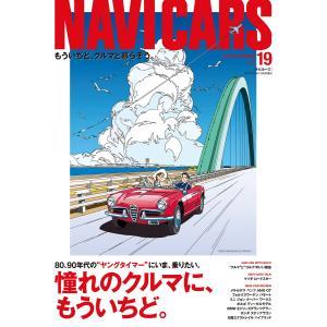 NAVI CARS Vol.19 2015年9月号 電子書籍版 / NAVI CARS編集部|ebookjapan