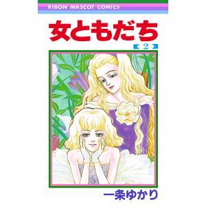 女ともだち (2) 電子書籍版 / 一条ゆかり|ebookjapan